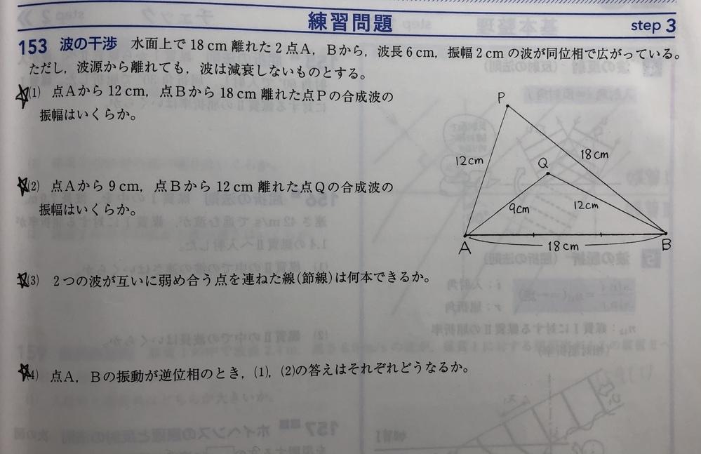 物理です。 この問題がほんとに理解できません。 教えてもらいたいです。 一から全て教えてもらいたいです。 お願いします。