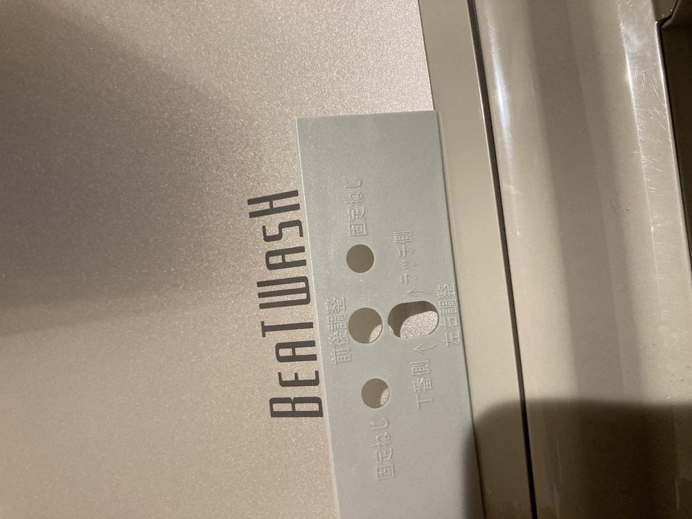 洗濯物の中に、プラスチックの部品が紛れていました。 洗濯中に紛れたのが、物干し場等で紛れたのか不明です。 洗濯機の部品なのでしょうか。それとも家の建具などでしょうか。家族には心当たりがなく困っています。 部品には、 丁番側 ラッチ側 左右調整 固定ねじ 前後調整 と記載があり穴が空いています。 洗濯機は日立の洗濯機です。
