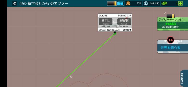エアラインコマンダーと言うゲームで、飛んでいる飛行機を見ていたところ、速度がおかしい飛行機を見つけました。飛行機ってこれくらいスピード出せるものなんですか?