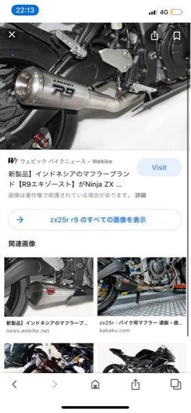 zx25rのマフラーでr9m2 を付けたいんですけど触媒って元々商品に付いてますか??ついてなければどうやってつけたらいいのでしょうか、、?バイク初心者で無知なので教えて頂きたいです