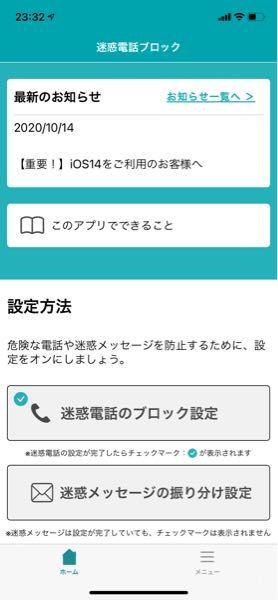 このアプリは何ができますか?