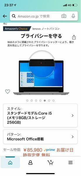 Windows信者さんへ質問です。新たにノートパソコンを買いたいのですが、今のところ候補に下の画像のものと今年モデルのMacBook Airを買おうとしています。二つとも値段は大体同じ(アップル製品買ったら18000円もらえ るから)なのですがどちらの方が性能は上なのでしょうか??
