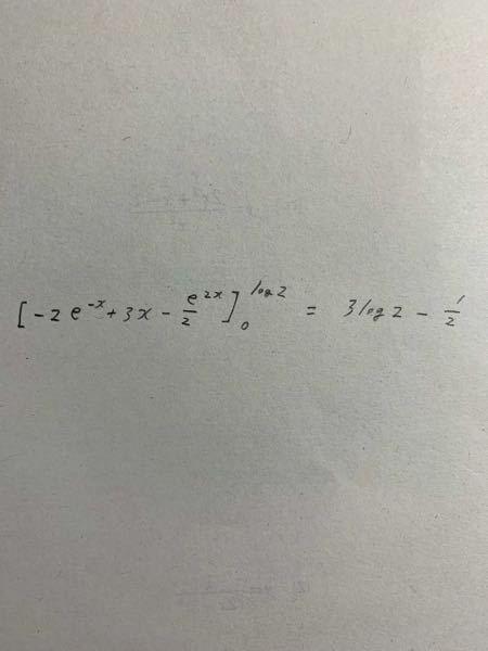 数学 定積分 画像の計算の過程を教えてください!特に過程もなく書かれていたものなので簡単なのかもしれませんがいくら考えても分かりません。