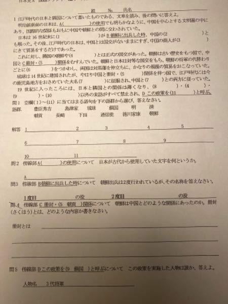 日本Aです。問4以外教えてください!