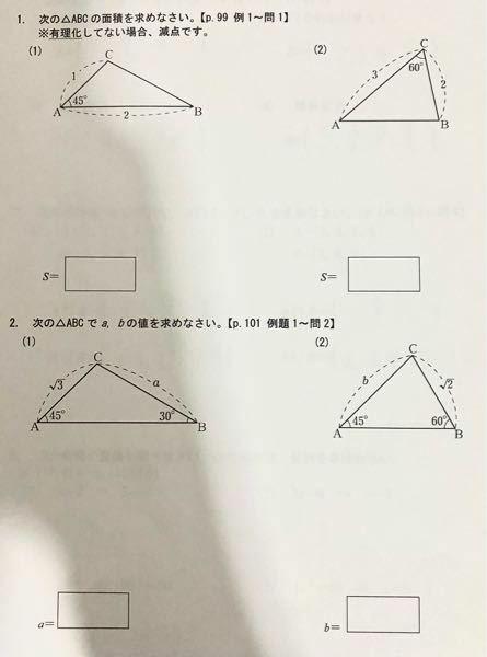 △ABCの面積を求めなさい という問題なのですがわかる方教えてください!泣