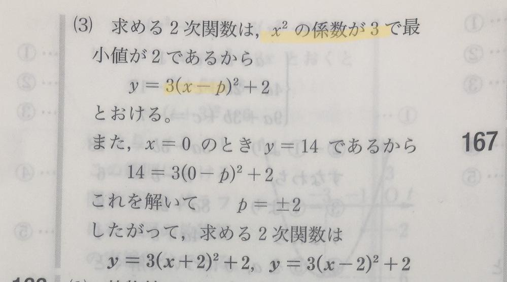 高校数学です。 X²の係数が3という指定があるのですが、(x-p)²の係数を3にしていいのはなぜですか? x²-2px+p²だからx²以外にも係数3がつくことになりますがいいのですか? 解説よろしくお願いします。