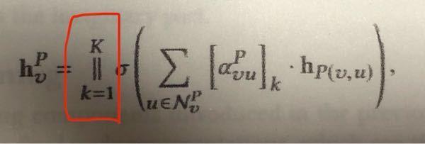 数学の記号についての質問です。 赤丸で囲んだ||の読み方と意味を教えてください。 かっこの中は調べられたので、赤枠の説明を頂けると有り難いです。 登場箇所としては、ニューラルネットワークの計算...