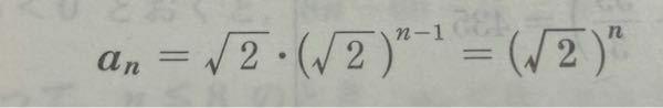 高校数学 数Bについて この式がこうなるのは何故ですか?