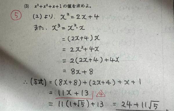 X=1+√5として、これを計算するんですがまともに元の式のXに1+√5を代入すると何故か答えが違います。ただの計算間違いなんでしょうか…この写真のように解かないと解けないんですか?