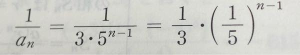 高校数学 数学Bについて この式がこのように変形するのはなぜですか?