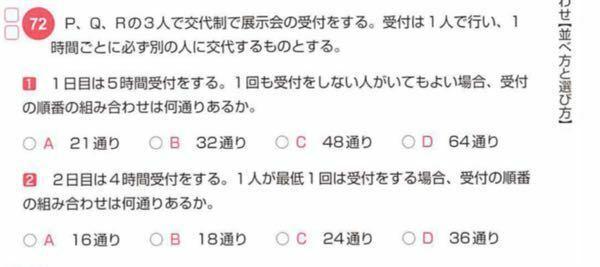 SPIの非言語の問題です。次の問題の回答と解説を知りたいです。よろしくお願いします。