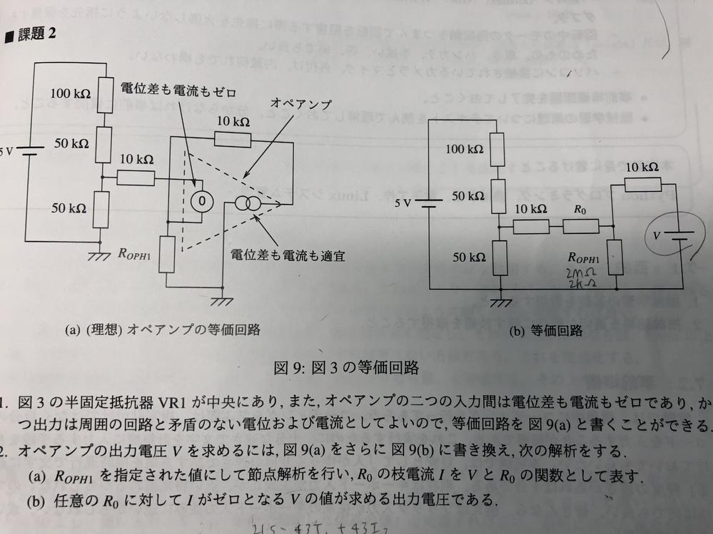 (1)Roph1の抵抗値が2MΩのとき、オペアンプの出力電圧は計算上いくらか。 (2) Roph1の抵抗値が2kΩのとき、オペアンプの出力電圧は計算上いくらか。 やり方教えてくださいお願いします!