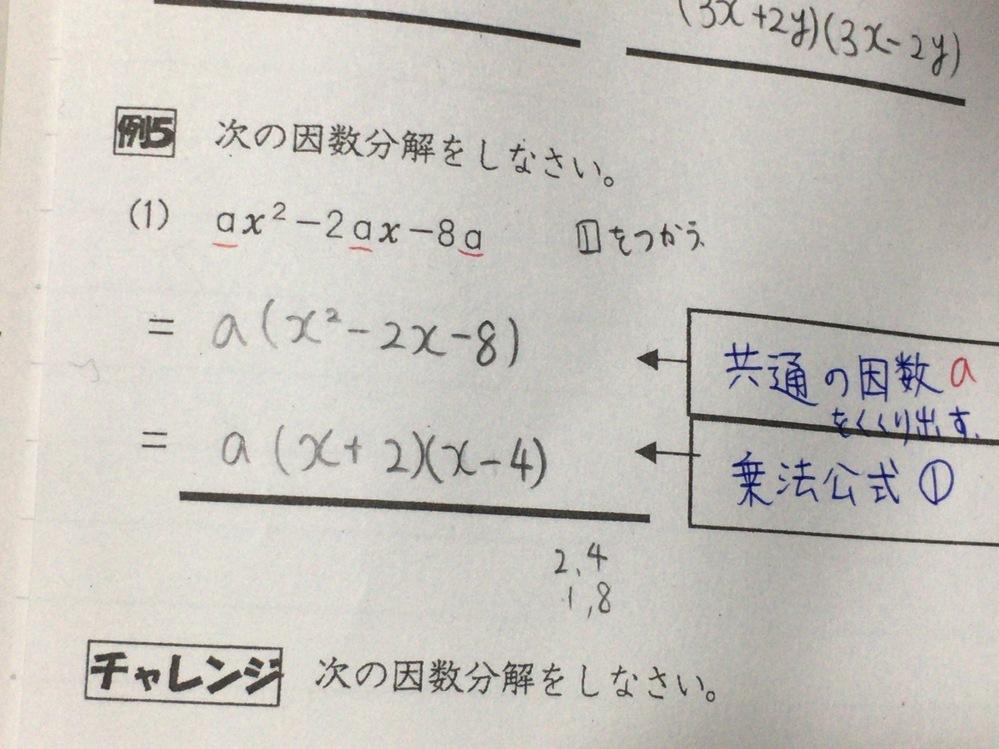 数学、因数分解についての質問です。 共通因数をくくり出すことはわかるのですが、公式を使ってどうまとめればよいのか分かりません。教えてください。
