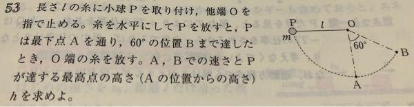 物理のエッセンス 力学 第53問 手を放した後の最高点の高さhは、力学的エネルギー保存則によってh=7/8lとわかりました。 答えがわかった上で他の解き方ができないかと考えたところ、手を放した瞬間から小球は放物運動をしているので、これをうまく使えないかと思いました。 最高点における小球の鉛直向きの速度は0だから、 0-(v_B*sin60°)^2=-2gh (v_B=√glを代入) しかしこ...