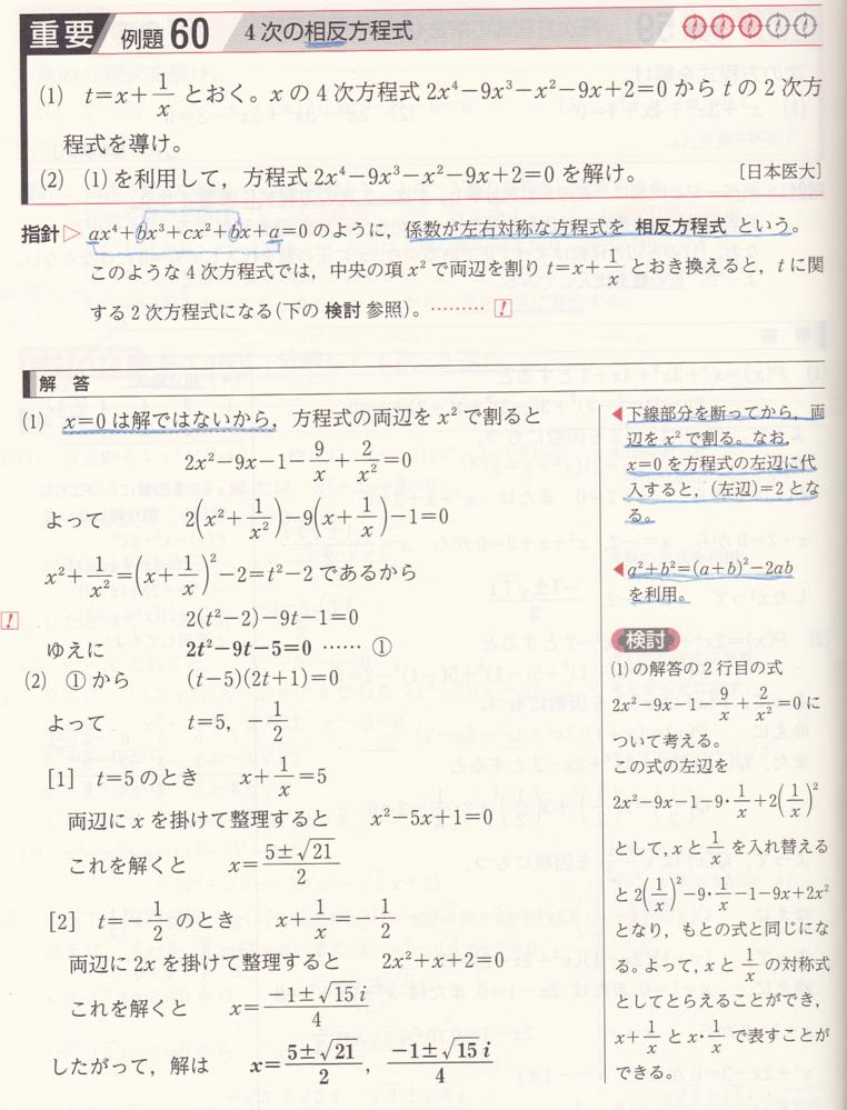 貼付ファイルについてお尋ねします。 右下の検討についてですが、 最後の方にx+(1/x)とx・(1/x)で表すことができる。 とあります。 x+(1/x)であれば、-9xと-9(1/x)をくくると 同じようになるのはわかったのですが、 x・(1/x)は具体的にどの部分になるのでしょうか。