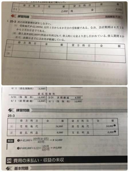 簿記の問題です。 会計期間が分かりません。 何故(1)は2ヶ月で、(2)は1ヶ月分なのですか?