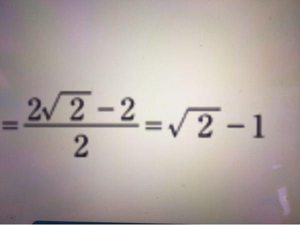 なぜこうなるのかがわからないです。 ルートの前にある数字と普通の数字は計算できるのですか?