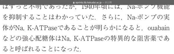 Na ポンプ=Na-K ATPase なんですか? Naのみを細胞外に汲み出すポンプは存在しないのですか? そう思った理由の記事を乗せておきます。