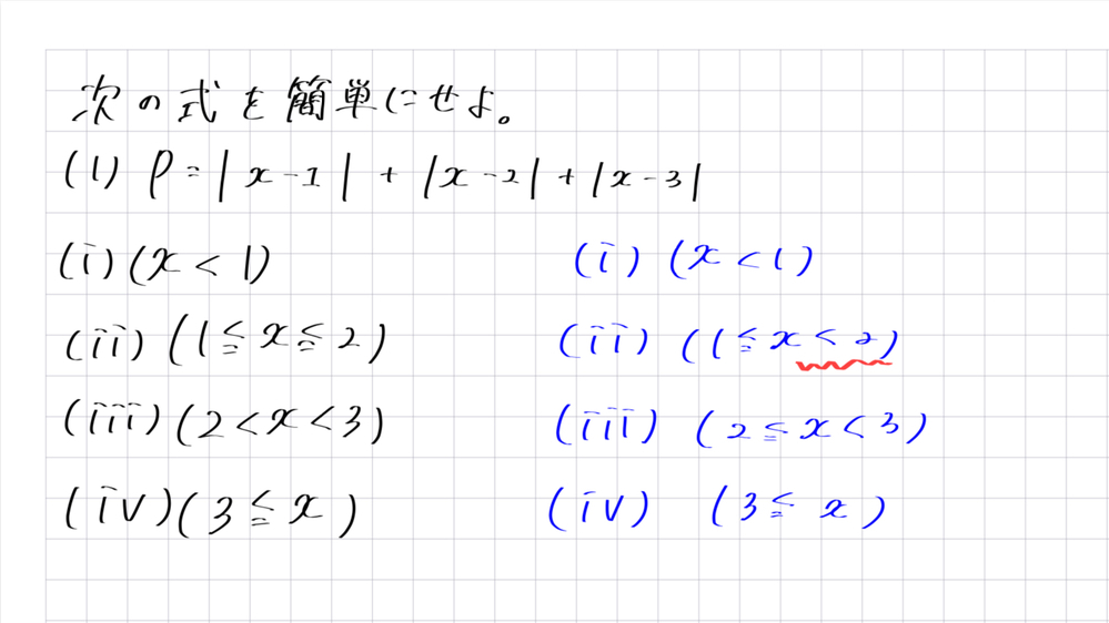 数学1Aの基礎問精講を解いているのですが、 ↓の問題の場合分けはこれでもいいのですか? 黒文字が解答で、青文字が自分がした場合訳です。