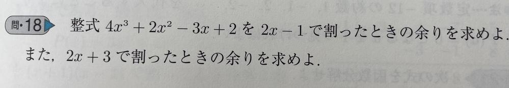 これを剰余の定理を使って求めてください! よろしくお願いします