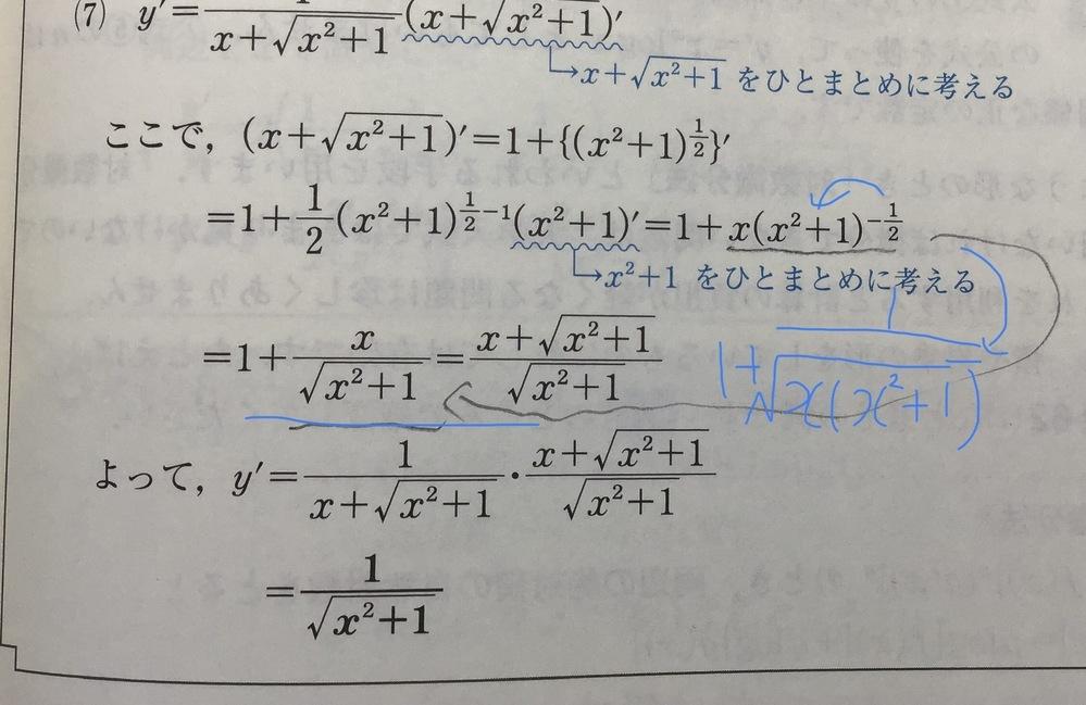 数学Ⅲ、微分の質問です。この途中式なのですが私は青く書いた答えだと思っていましたが実際は1+x/√x^2+1でした。 なぜ、x(x^2+1)^-1/2だったのにxが−1/2乗されないかを教えてください。よろしくお願いします。