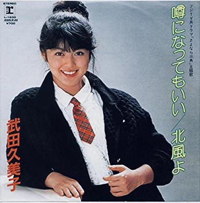 武田久美子は売れましたか?