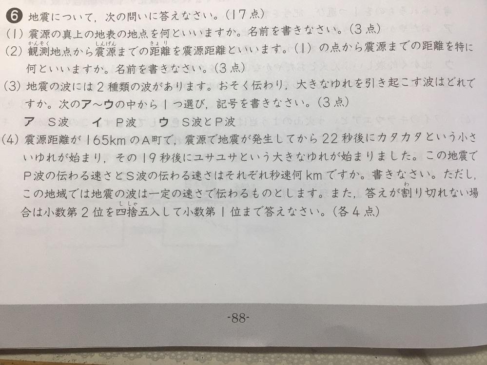 理科、地層の問題です。 よくわからないので、回答お願いします。(できれば解説も→できなくても大丈夫です!)
