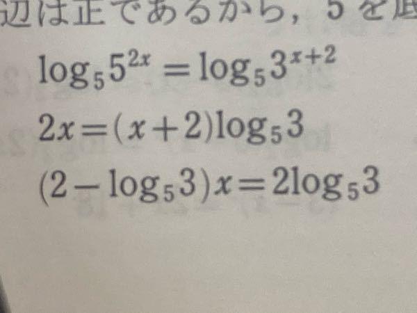 【数Ⅱ 対数】2行目から3行目への変形方法がわかりません。どなたか教えてください!