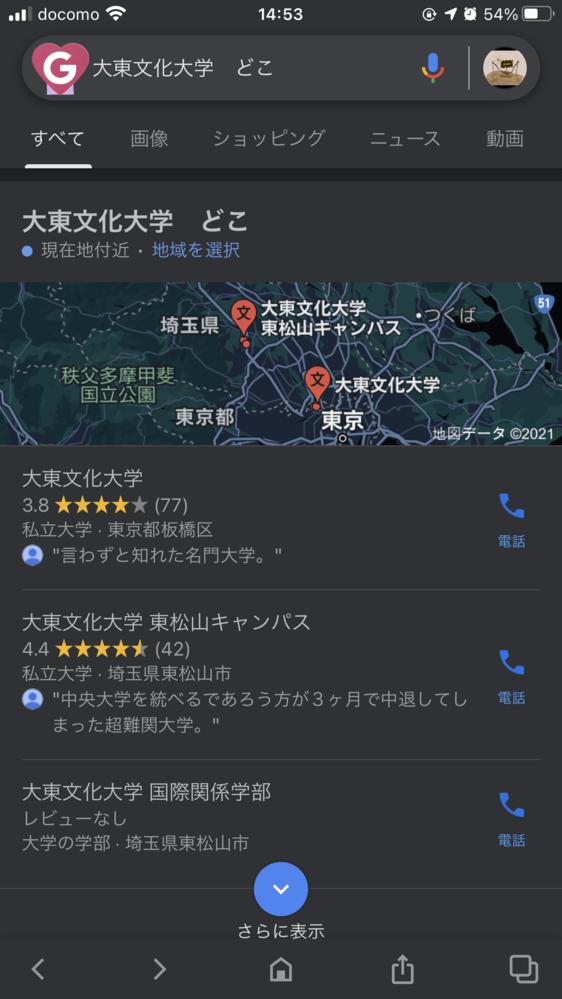 大東文化大学の場所を調べたところ東京と埼玉に出たんですけどこれはどういう意味でしょうか 学校で...