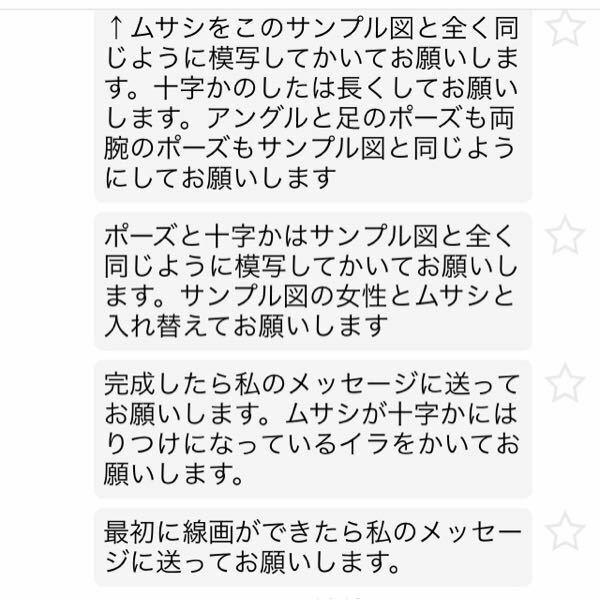pixivでこんなメッセージが来ました! 日本語もカタコトな感じで、怪しいです!どう対応すればいいですか!?