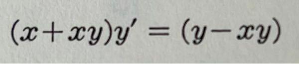 次の微分方程式を変数分離して解いてほしいです。