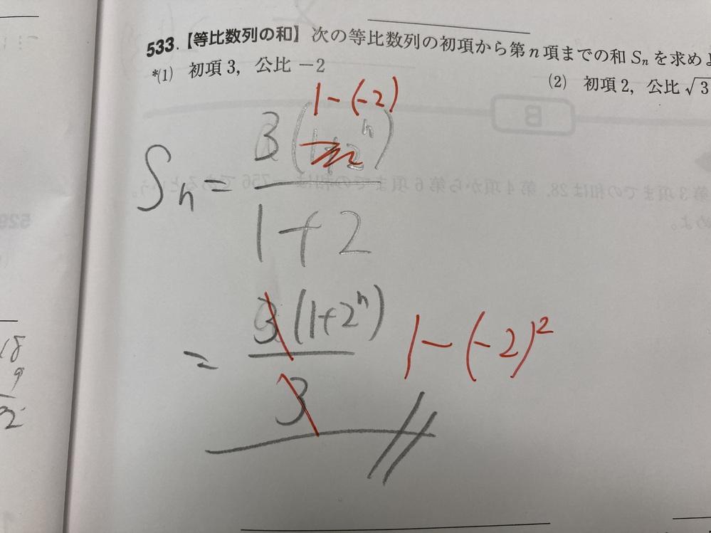 画像の問題についてです。この問題を a(1ーr ^n) Sn=———— 1ーr を使って解きました。その時、分子が 3(1+2 ^n)になりました。しかし答えには 3{1-(-2)}とありました。何故この答えが正解なんでしょうか?
