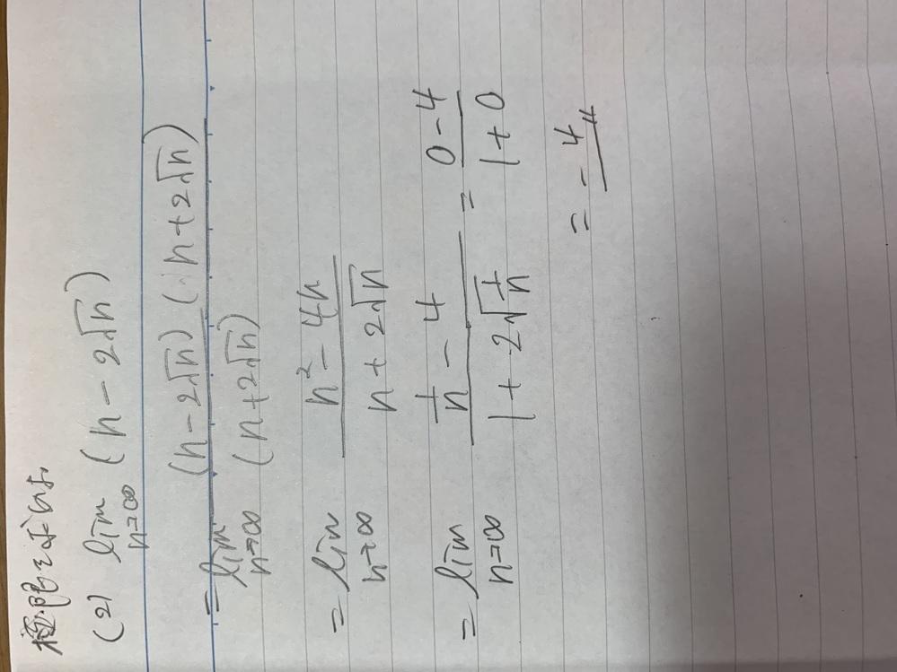数三 極限の問題 どこが間違えていますか? 習いたてで自分の間違えが分からないので教えて欲しいです!