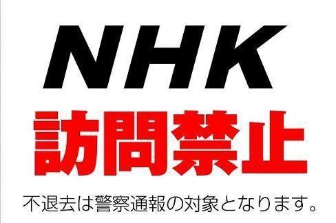 NHK訪問員が「受信料を払えよ。国民の義務だぞ!」 「払え!払え!」と言ってきたら なんと言い返しますか?