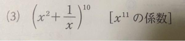 次の式の展開式における[ ]内に指定されたものを求めよ。 (3)番の答えが分かりません。(><)