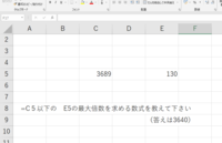 エクセルの数式なんですが、 指定した数字A以下で指定した数字Bの最大倍数を求めるには どういう式にすれば良いのか教えて下さい。 画像を見て頂ければ説明が分かりやすいかと思います。 よろしくお願いいたします。