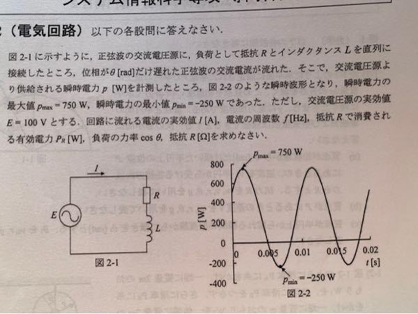 電気回路の問題です。 解く前に何をやるのか全然わからないです。 考え方とかヒントとか教えてください。 よろしくお願いいたします。
