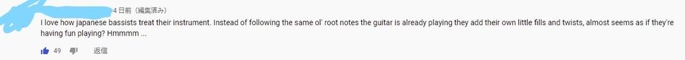 YouTubeでとあるバンドの曲のコメント欄に書かれていた、このコメントの和訳をお願いします!