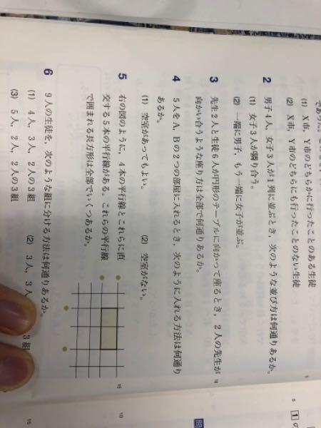 大問4についての質問です。答えが間違っていたら、この問題の解き方を教えてください。私の回答は(1)は252になりました。(2)は250です。