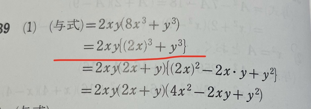 数1 次の式を因数分解せよ。 問)16x^4y+2xy^4 下記画像は答えです。 赤線まで理解できているのですがその下がなぜそうなるかわかりません。どなたかお願い致します。