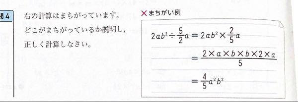 この問題が分からないので教えて欲しいです 中二の数学です