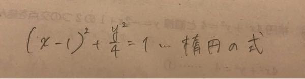 高校数学 数3の問題 直線が楕円を切り取る弦の問題です。 楕円の式と直線(y=2x+k)が与えられていて、 (1)楕円と直線が異なる2交点をもつように定数kの値の範囲を定めよ。 (2)kが(1)の範囲を満たすとき、直線が楕円で切り取られた弦の長さが最大になるときのkの値とその長さを求めよ。 (3)kが(1)の範囲を満たすとき、2交点の中点の軌跡の方程式を求めよ。 という問題です。 (1)は分かりましたが(2)からが分かりません。 導出過程を全て入力して頂くのは凄く時間がかかると思いますので、どういった順序で解いていけばいいかという筋道を教えて欲しいです。 楕円の式は写真に載せておきます。よろしくお願い致します。