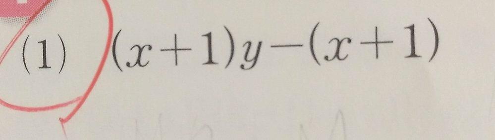 中3 因数分解の解き方を教えて下さい!できれば写真でお願いします。