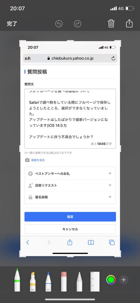 iPhoneでスクリーンショットをする際、スクリーンかフルページを選べる機能について Safariで調べ物をしている際にフルページで保存しようとしたところ、選択ができなくなっていました(添付画像をご参照ください) アップデートはしたばかりで最新バージョンになっています(iOS 14.5.1) アップデートに伴う不具合でしょうか?
