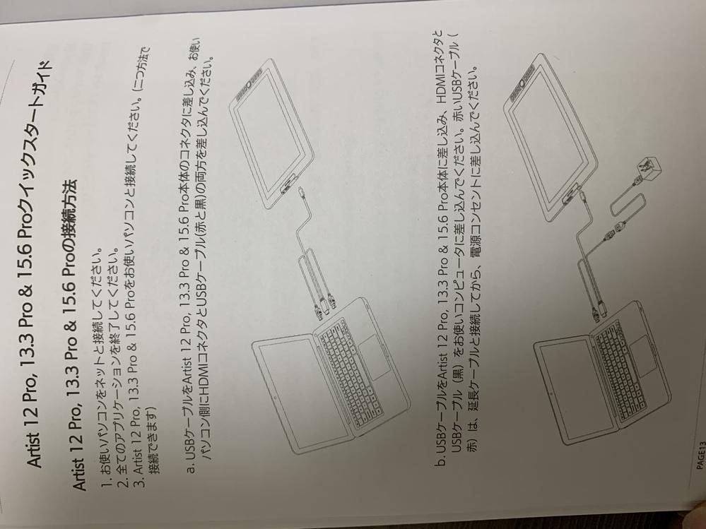 液タブ XP-Pen Artist 13.3 Proを ディスクトップpcに接続したいです。 PCはHP Pavition Desktop 595-p0105jp (HDMI端子:1つ、VGA端子:1つ、USB端子:6つ) です。 現在、 HDMI端子↔モニター1 VGA端子↔モニター2 に接続し、デュアルモニターとして使っています。 ここに新たに液タブを付けるのには どう接続すれば良...