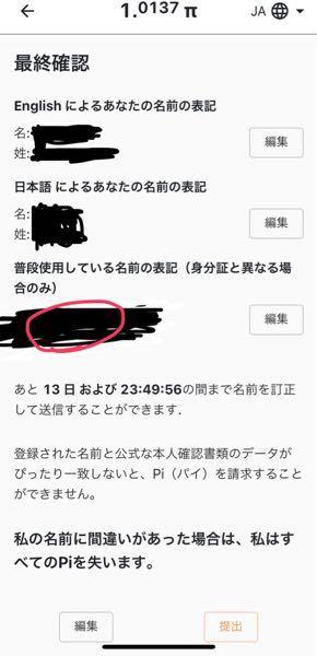 pi network について 赤丸の名前はローマ字ですか?それとも日本語ですか?また、何に使っている名前を入力すればいいですか?