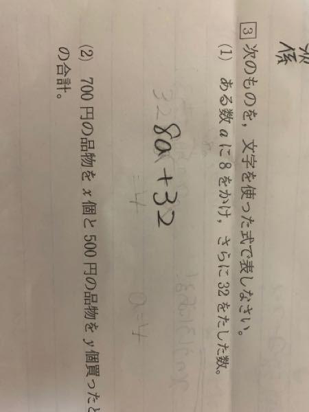 この問題が分からないので、教えてください!この解き方で合ってますか?