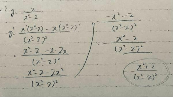 数3の微分の問題です。 先程も質問したのですが、よく分からなかったのでもう一度質問します。 私の解いたものと答えが合いません。 どこが間違っているのでしょうか? (まるで囲ってあるところが本当の答えです)