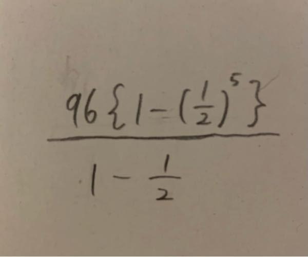 高校2年数B この式どのように計算するのでしょうか? 細かく教えてくれるとありがたいです…!