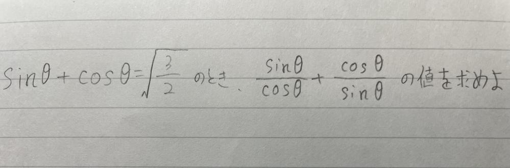 三角関数。 この問題、解説していただけないでしょうか。